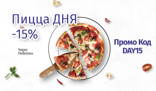 PIZZADAY 1